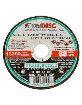 Disc abraziv pentru taiat piatra Lugadisc Autentic 115X2,0X22,2